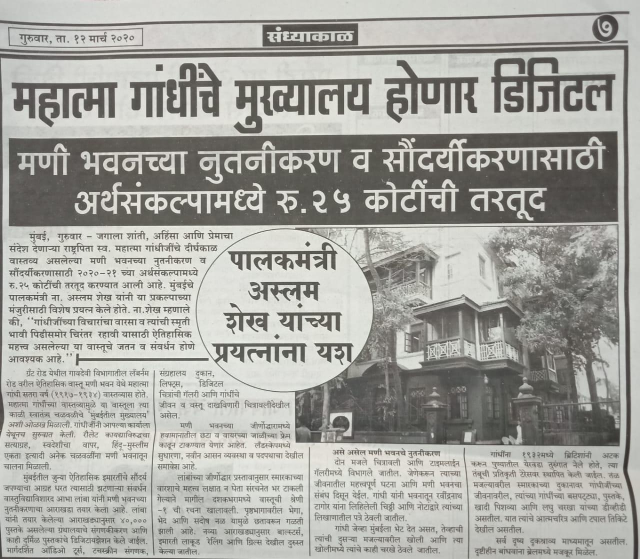महात्मा गांधींचे मुख्यालय होणार डिजिटल. मणी भवनच्या नुतनीकरण व सौंदर्यीकरणासाठी अर्थसंकल्पामध्ये रु. २५ कोटींची तरतुद – पालकमंत्री अस्लम शेख यांच्या प्रयत्नांना यश