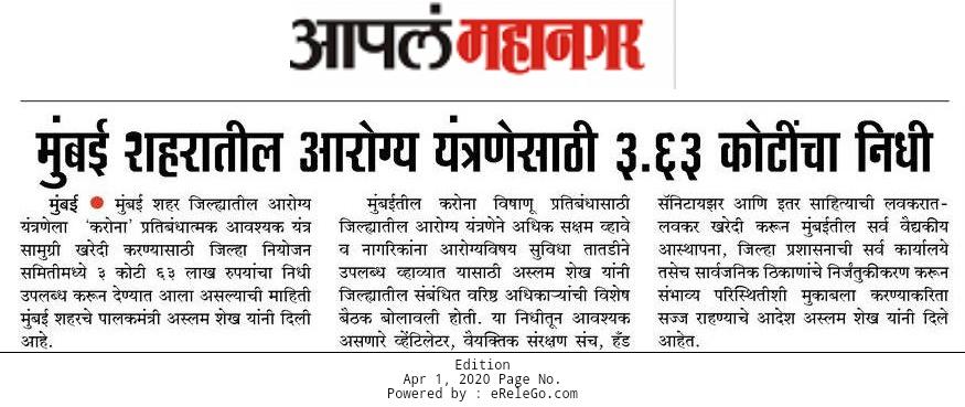 मुंबई शहरातील आरोग्य यंत्रणेसाठी ३.६३ कोटींचा निधी – पालकमंत्री अस्लम शेख