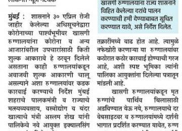 नफेखोरी करणाऱ्या मुंबईतील खाजगी रुग्णालयांवर कारवाई करा – पालकमंत्री अस्लम शेख  यांचे आदेश