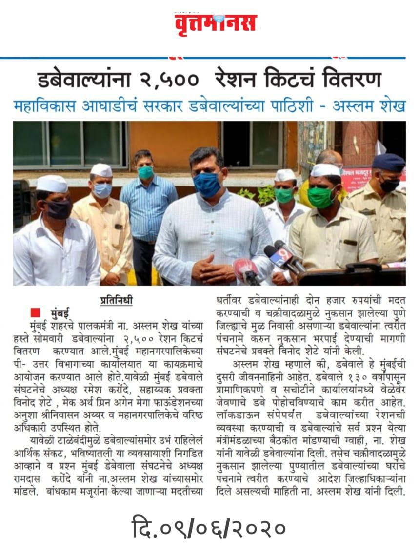 अस्लम शेख यांची मुंबईच्या डबेवाल्यांना मदत, 2500 रेशन किटचे वाटप