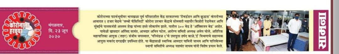 १ हजार 'खाटांच्या' क्षमतेच्या 'जम्बो फॅसिलिटी' कोविड उपचार केंद्राचे पालकमंत्री मुंबई शहर श्री.असलम शेख व महापौर किशोरी पेडणेकर यांच्या हस्ते लोकार्पण